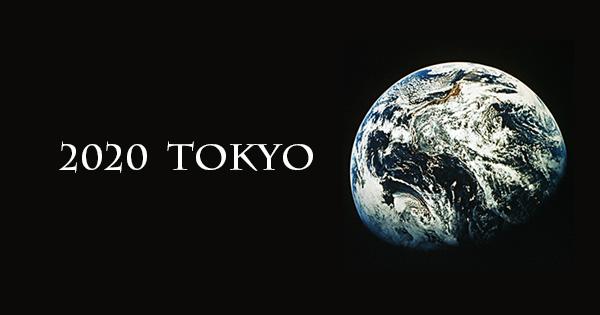 シンポジウム報告:持続可能なオリンピック・パラリンピック東京大会に向けて