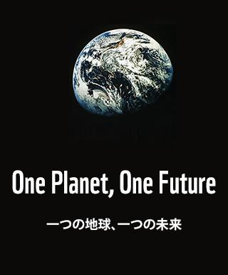 「地球1個分のオリンピックで一つの未来」を!