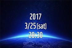 過去最多187の国と地域が参加、『EARTH HOUR 2017』開催報告
