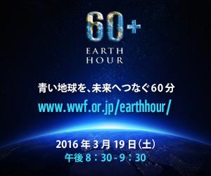 アースアワー|WWFジャパン
