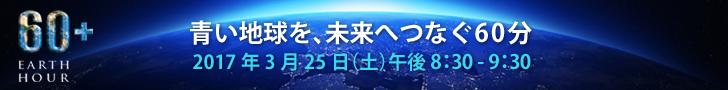 EARTH HOUR 青い地球を未来へつなぐ60分