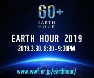 EARTH HOUR 青い地球を未来へつなぐ 60 分