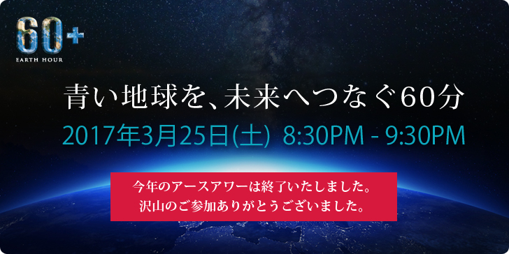 EARTH HOUR (アースアワー)