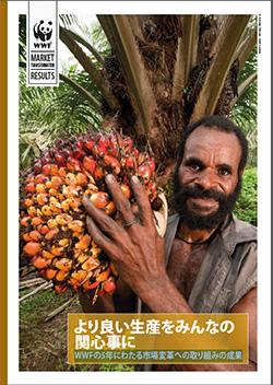 【資料案内】より良い生産をみんなの関心事に WWFの5年にわたる市場変革への取り組みの成果