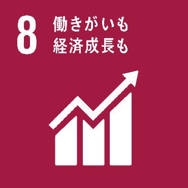 SDGs Goal:8 包摂的かつ持続可能な経済成長及びすべての人々の完全かつ生産的な雇用と働きがいのある人間らしい雇用を促進する