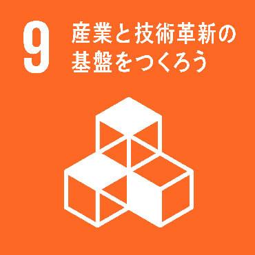 SDGs Goal:9 強靱なインフラ構築、包摂的かつ持続可能な産業化の促進及びイノベーションの推進を図る