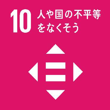 SDGs Goal :10 各国内及び各国間の不平等を是正する
