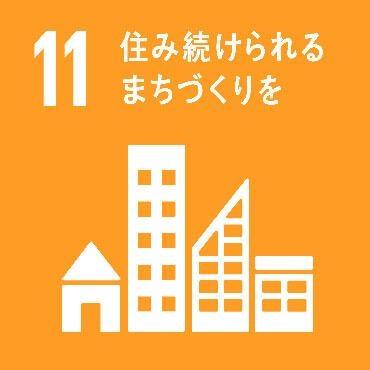 SDGs Goal :11 包摂的で安全かつ強靱で持続可能な都市及び人間居住を実現する