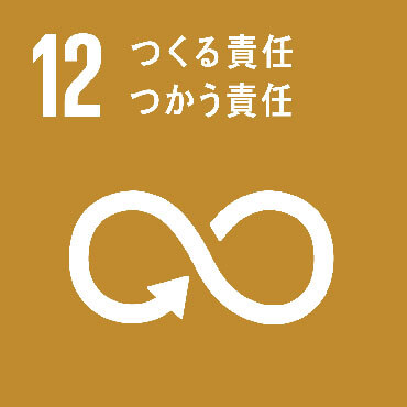SDGs Goal :12 持続可能な生産消費形態を確保する