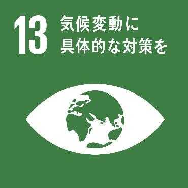 SDGs Goal :13 気候変動及びその影響を軽減するための緊急対策を講じる