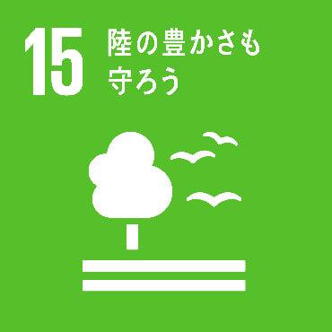 SDGs Goal :15 陸域生態系の保護、回復、持続可能な利用の推進、持続可能な森林の経営、砂漠化への対処、ならびに土地の劣化の阻止・回復及び生物多様性の損失を阻止する