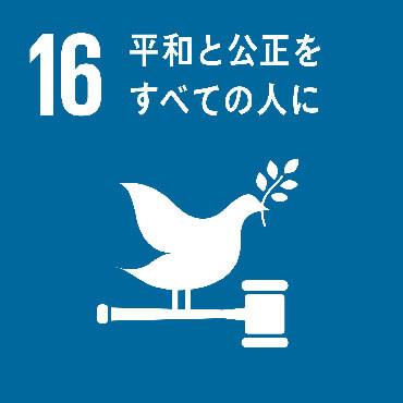 SDGs Goal :16 持続可能な開発のための平和で包摂的な社会を促進し、すべての人々に司法へのアクセスを提供し、あらゆるレベルにおいて効果的で説明責任のある包摂的な制度を構築する