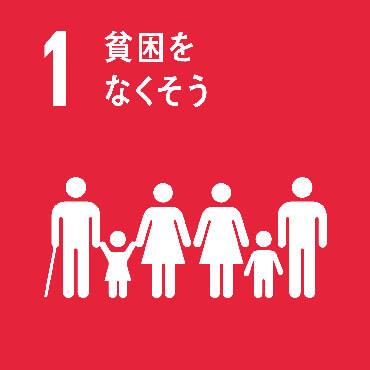 SDGs Goal:1 あらゆる場所のあらゆる形態の貧困を終わらせる
