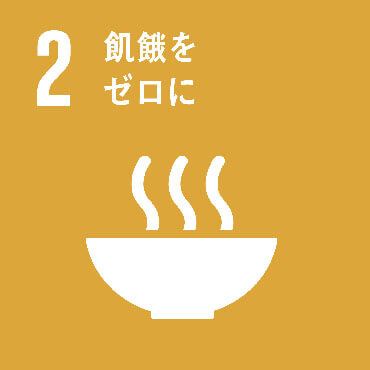 SDGs Goal:2 飢餓を終わらせ、食料安全保障及び栄養改善を実現し、持続可能な農業を促進する
