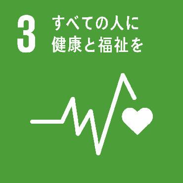 SDGs Goal:3 あらゆる年齢のすべての人々の健康的な生活を確保し、福祉を促進する