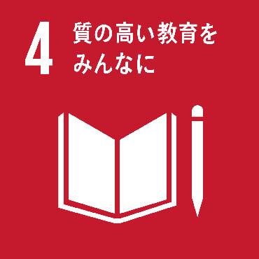 SDGs Goal:4 すべての人々への包摂的かつ公正な質の高い教育を提供し、生涯学習の機会を促進する