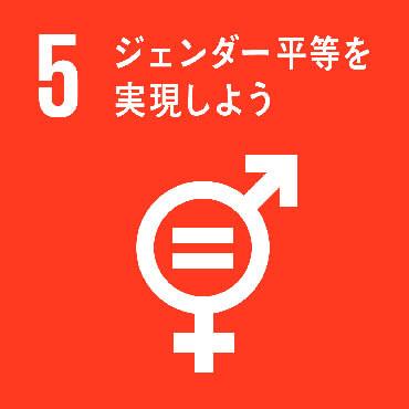 SDGs Goal:5 ジェンダー平等を達成し、すべての女性及び女児の能力強化を行う