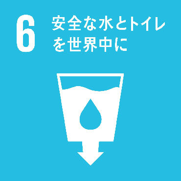 SDGs Goal:6 すべての人々の水と衛生の利用可能性と持続可能な管理を確保する