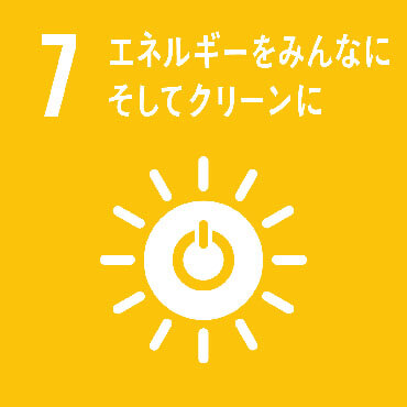 SDGs Goal:7 すべての人々の、安価かつ信頼できる持続可能な近代的エネルギーへのアクセスを確保する