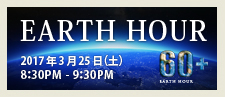 EARTH HOUR(アースアワー)