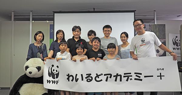「わいるどアカデミー+(ぷらす)」2016年夏 開催報告