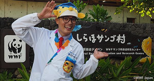 WWFジャパン親善大使さかなクンが「しらほサンゴ村」で1日センター長をギョ体験!