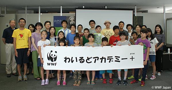 「わいるどアカデミー+(ぷらす)」2017年夏 開催報告