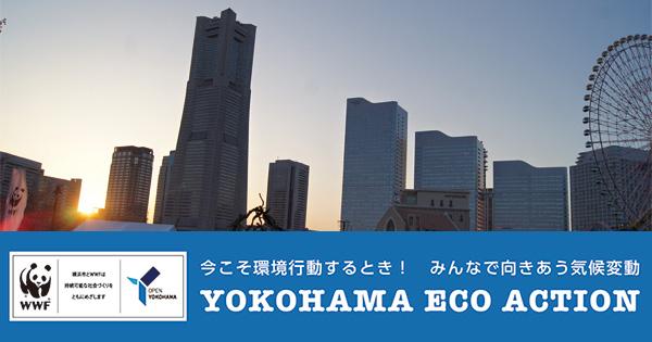 「YOKOHAMA ECO ACTION」WWFも応援します!