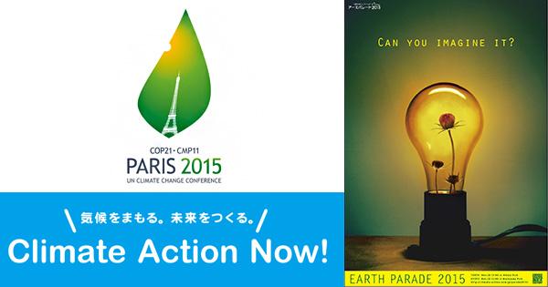 パリの願いを東京で!COP21気候パレード、明日です!