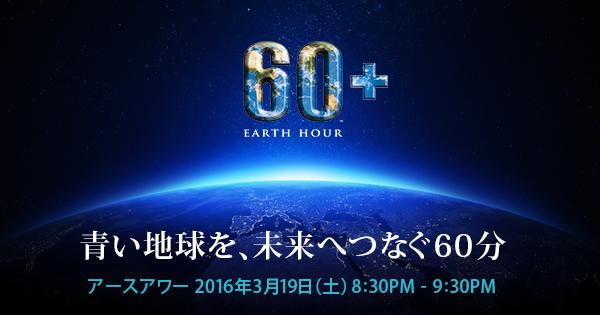 『あしたのために』 青い地球を、未来へつなぐ60分