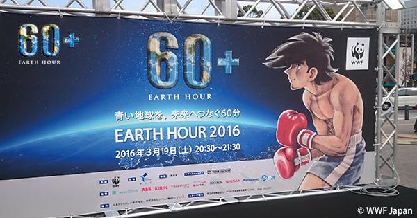 青い地球を、未来へつなぐ60分 「アースアワー」いよいよ明日です!
