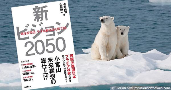 『新ビジョン2050 地球温暖化、少子高齢化は克服できる』を読んで