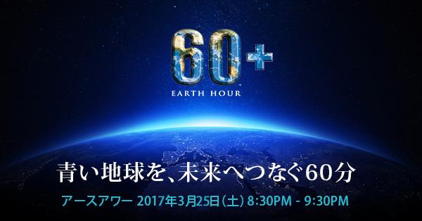 今年は3月25日!「青い地球を、未来へつなぐ60分」をあなたも過ごしませんか