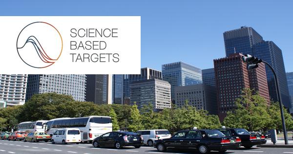 環境省がSBTに合致した日本企業の目標策定を支援